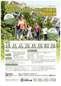 2020-4-14天狗Sイベント