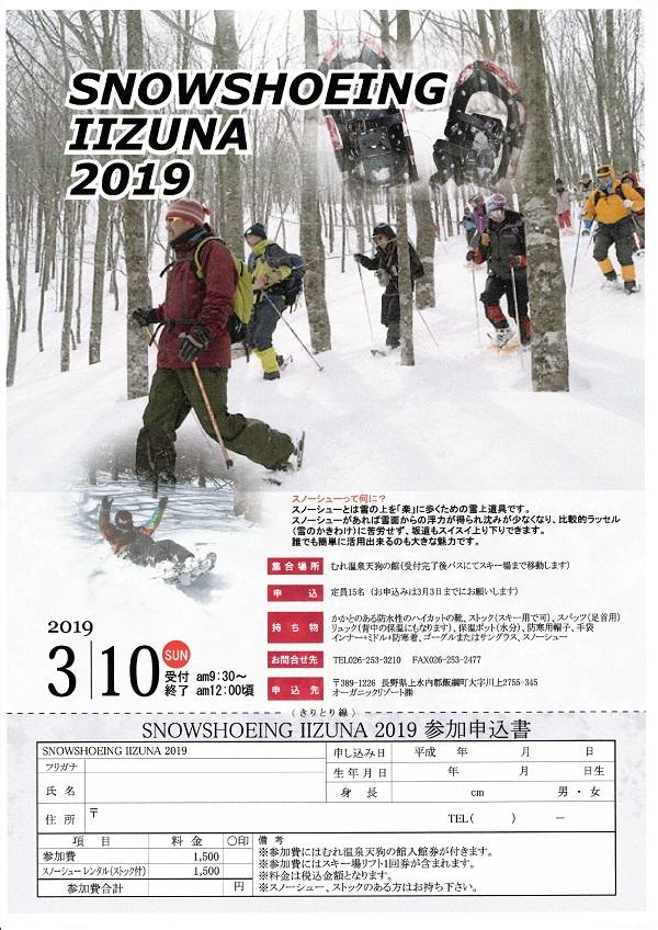 2018-3-10 スノーシューいいづなHP用