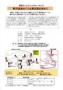 2019-11-3野沢温泉散策