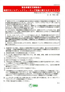 2020-5-29緊急事態宣言解除後ガイドライン