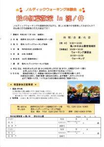 2021-11-19篠ノ井中央公園NW
