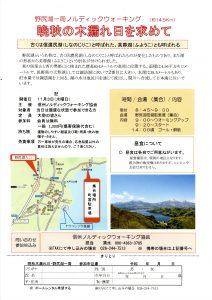 2021-11-3野尻湖NW
